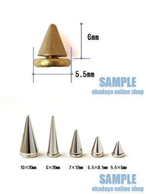 ネジ式ブレスコーン型鋲(MKP-G-1006-B)5.5×6mmN.ニッケル3b
