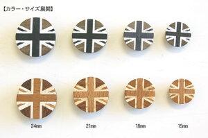ユニオンジャックウッドボタン(100170866)21mm45.ブラウン系(f)6a