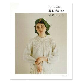 書籍 ソノモノで編む 着心地いい私のニット 朝日新聞出版 (M)_b1j