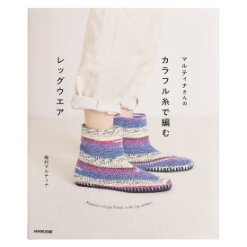 書籍 マルティナさんの カラフル糸で編むレッグウエア NHK出版 (M)_b1j