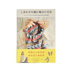 書籍 しあわせを編む魔法の毛糸-マルティナさんのお話とOpal毛糸の作品集- 扶桑社 (B)z5bj
