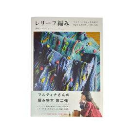書籍 レリーフ編み-マルティナさんが生み出すOpal毛糸の新しい編み方- 地球丸 (B)z5bj
