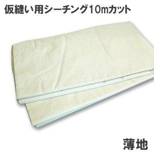 仮縫い用シーチング生地(生成)10mカット(196931)薄地k1