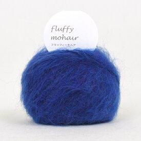 オリジナル毛糸 Daily fluffy mohair・フラッフィーモヘア 6.インクブルー (M)_b1_