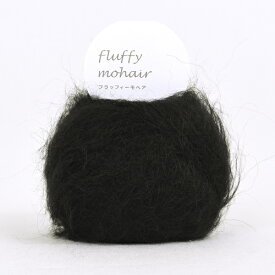 オリジナル毛糸 Daily fluffy mohair・フラッフィーモヘア 10.黒 (M)_b1_