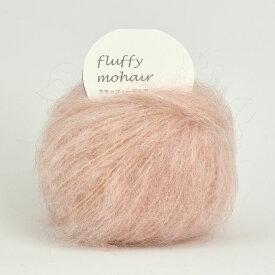 オリジナル毛糸 Daily fluffy mohair・フラッフィーモヘア 11.ブリスフルピンク (M)_b1_