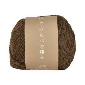 オリジナル毛糸 Daily ベビーアルパカ 極太 5.ブラウン (M)_b1_