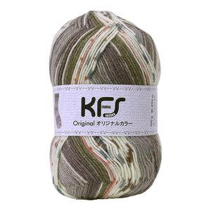 Opal毛糸オリジナルカラー(KFS100)サーカスグレー系マルチカラー[b]5b