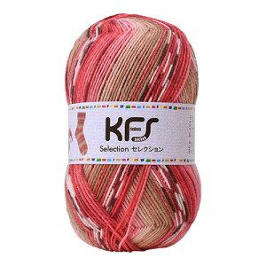 Opal毛糸セレクション(KFS132)チリレッド系マルチカラー[b]5b