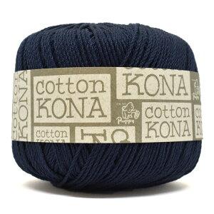 手編み糸 パピー コットンコナ 色番13 (M)_b1_
