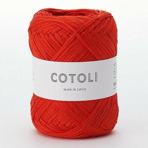 手編み糸 sawada itto COTOLI(SWXXXX020) 143.オレンジレッド (M)_b1_