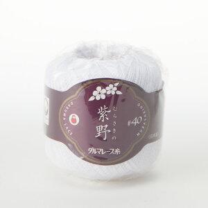 ダルマ(横田) レース糸 #40 紫野 25g 1.白 (M)_b1_