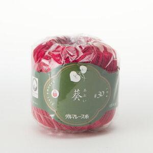 ダルマ(横田) レース糸 #30 葵 9.紅色 (M)_b1_