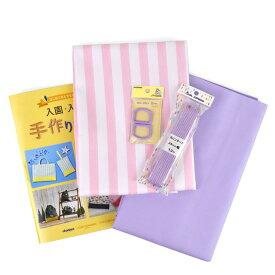 入園入学材料セット ストライプのレッスンバッグとうわばき入れ ピンク×パープル (B)_ec_