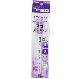 クロバー水性チャコペン(24-418)紫極細6b