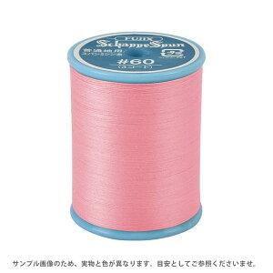 ミシン糸 シャッペスパン 60番 700m巻 色番8 (B)z6b_