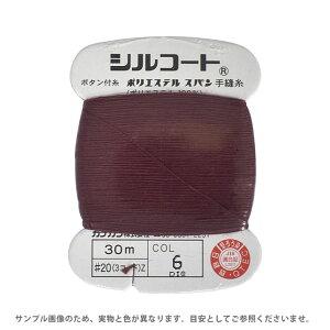 ボタン付け糸 シルコート #20 30m 色番6 (H)_6b_