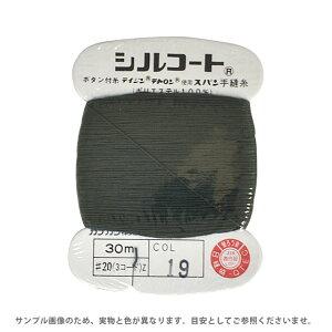 ボタン付け糸 シルコート #20 30m 色番19 (H)_6b_