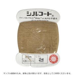 ボタン付け糸 シルコート #20 30m 色番24 (H)_6b_