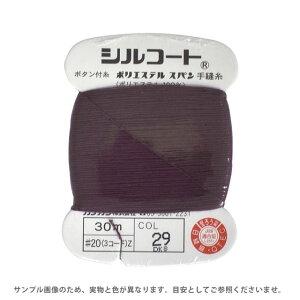 ボタン付け糸 シルコート #20 30m 色番29 (H)_6b_