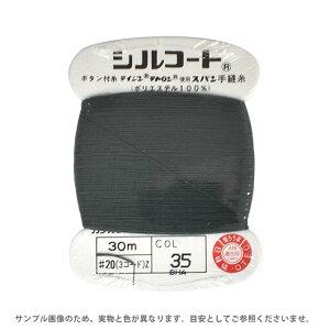 ボタン付け糸 シルコート #20 30m 色番35 (H)_6b_