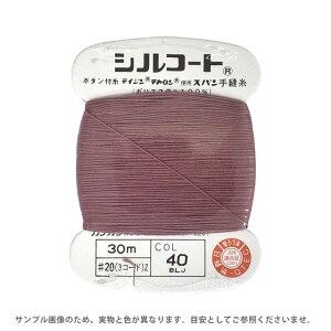 ボタン付け糸 シルコート #20 30m 色番40 (H)_6b_