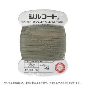 ボタン付け糸 シルコート #20 30m 色番51 (H)_6b_