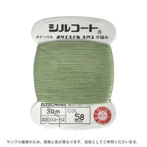 ボタン付け糸 シルコート #20 30m 色番58 (H)_6b_
