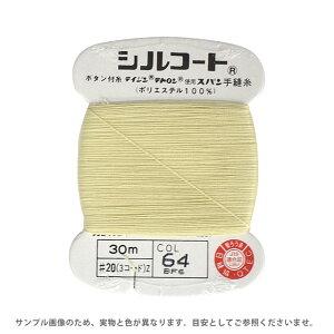 ボタン付け糸 シルコート #20 30m 色番64 (H)_6b_