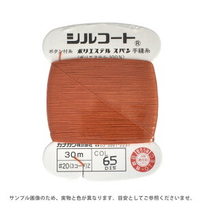 ボタン付け糸 シルコート #20 30m 色番65 (H)_6b_
