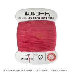 ボタン付け糸 シルコート #20 30m 色番69 (H)_6b_