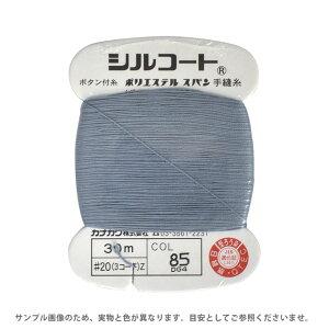 ボタン付け糸 シルコート #20 30m 色番85 (H)_6b_