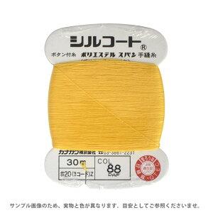 ボタン付け糸 シルコート #20 30m 色番88 (H)_6b_