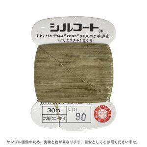 ボタン付け糸 シルコート #20 30m 色番90 (H)_6b_