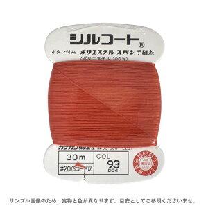 ボタン付け糸 シルコート #20 30m 色番93 (H)_6b_