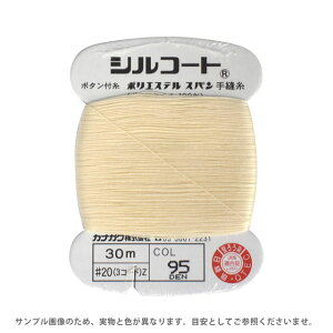 ボタン付け糸 シルコート #20 30m 色番95 (H)_6b_