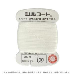 ボタン付け糸 シルコート #20 30m 色番100 (H)_6b_