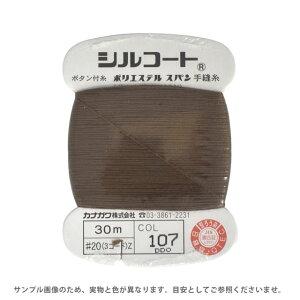 ボタン付け糸 シルコート #20 30m 色番107 (H)_6b_