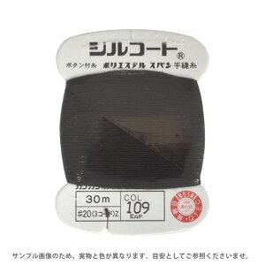 ボタン付け糸 シルコート #20 30m 色番109 (H)_6b_