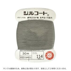 ボタン付け糸 シルコート #20 30m 色番114 (H)_6b_