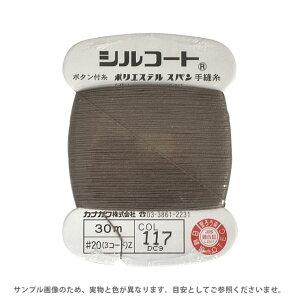 ボタン付け糸 シルコート #20 30m 色番117 (H)_6b_
