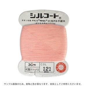 ボタン付け糸 シルコート #20 30m 色番121 (H)_6b_