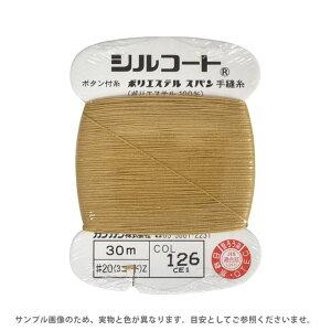 ボタン付け糸 シルコート #20 30m 色番126 (H)_6b_