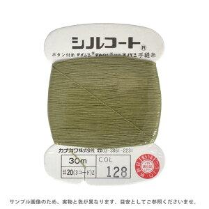 ボタン付け糸 シルコート #20 30m 色番128 (H)_6b_