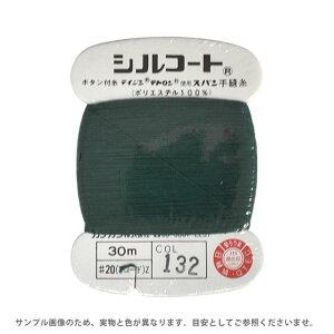 ボタン付け糸 シルコート #20 30m 色番132 (H)_6b_