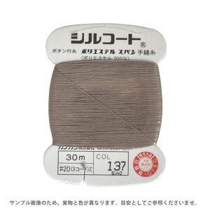 ボタン付け糸 シルコート #20 30m 色番137 (H)_6b_