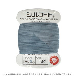 ボタン付け糸 シルコート #20 30m 色番144 (H)_6b_