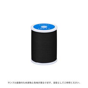 ミシン糸 横田 ダルマ LOFTY・ロフティ 60番 200m巻 色番B.黒 (H)_6b_
