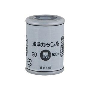 ミシン糸 東洋カタン糸 60番手 500m巻(60/50) 黒 (H)_6b_