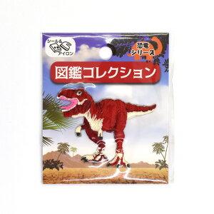 ワッペン 図鑑コレクション 恐竜シリーズ(ZCW-12) シール&アイロン接着ワッペン Tレックス (H)_4b_